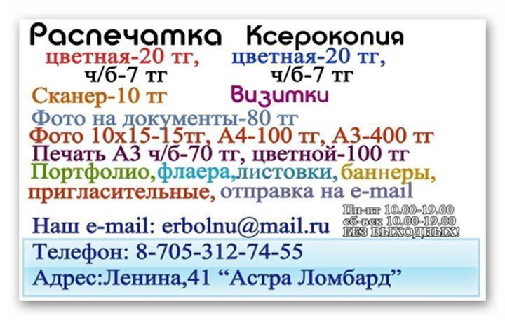 """Распечатка&Ксерокопия в Балхаше Фото текст портфолио флаер листовка брошюра баннер пригласительный и т.п. Ленина 41 """"Астра Ломбард"""" #Распечатка&Ксерокопия #студент #распечатка #ксерокопия #ria4ayka #advertisingAgency #worldSoSmall #werbung2euro #SponsoredAdvertisements #4ayka #Балхаш #реклама #реклама6социальныхсетей ria4ayka - http://ift.tt/1HQJd81"""