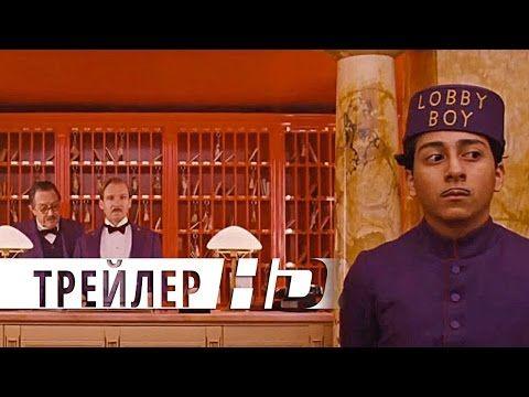 """Отель """"Гранд Будапешт"""" - Официальный трейлер C - Двадцатый век Фокс HD - YouTube"""