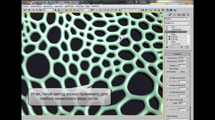 видеоурок по созданию хаотичной сетки за 5 минут