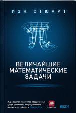 Обложка Стюарт И. Величайшие математические задачи. Пер. с англ.