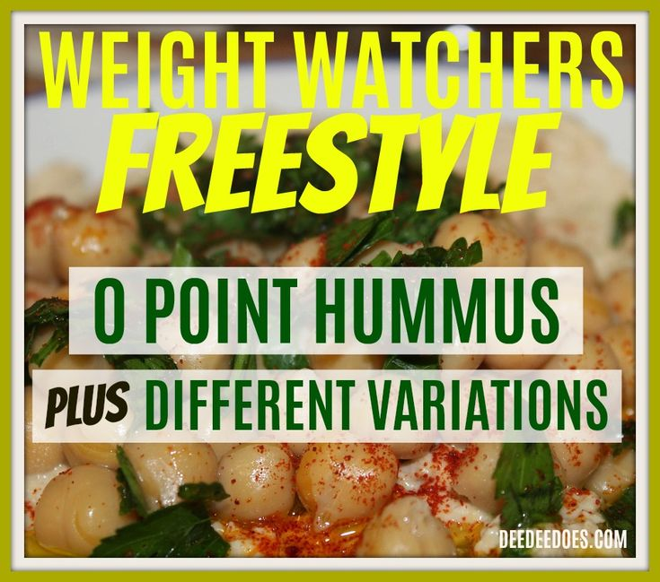 I received many requests for my recipe for 0 point hummus. I have to say that since joining Weight Watchers Freestyle, I eat this almost every day. But since chickpeas are 0 points, we can have them as much as we want. Below I will share my Weight Watchers Freestyle 0 point recipe for creamy dreamy hummus & variations.