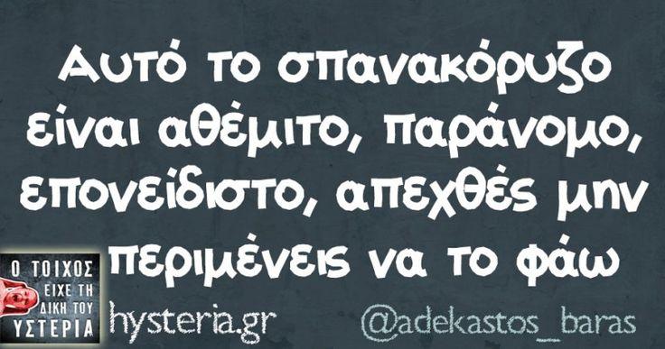 Αυτό+το+σπανακόρυζο+-+Ο+τοίχος+είχε+τη+δική+του+υστερία+–++#adekastos_baras