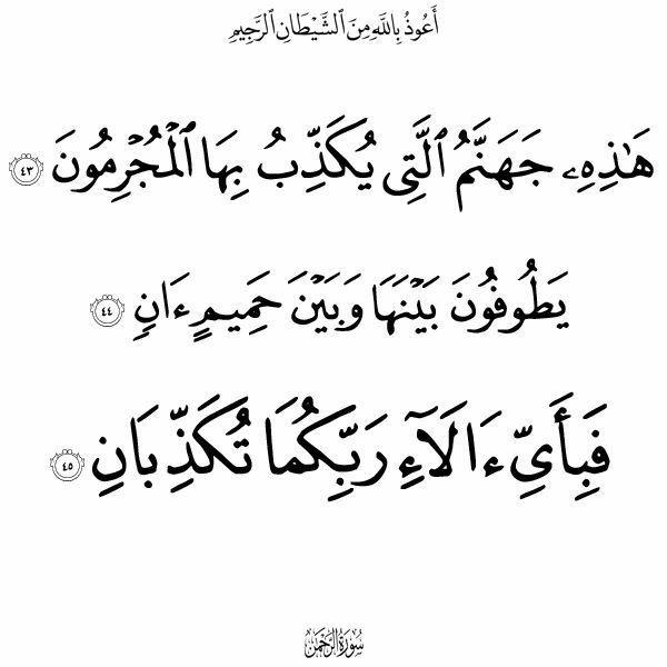 Pin By Ashraf Hwawshy On 055 سورة الرحمن Calligraphy Arabic Calligraphy Arabic