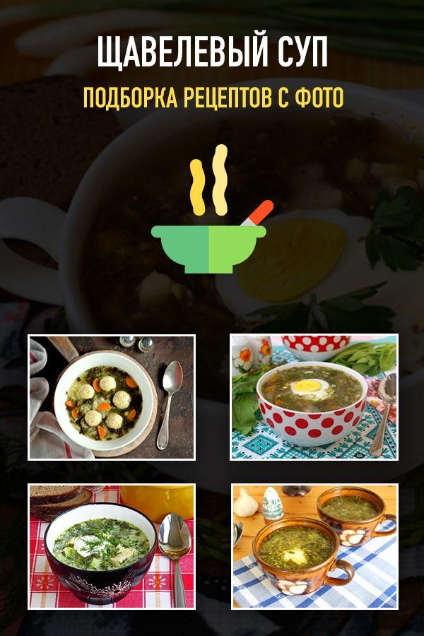 приготовить щавельный суп