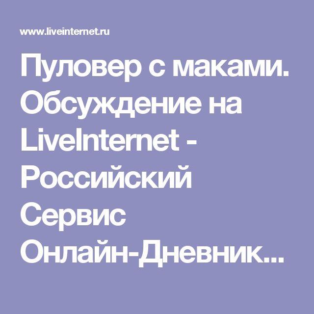Пуловер с маками. Обсуждение на LiveInternet - Российский Сервис Онлайн-Дневников