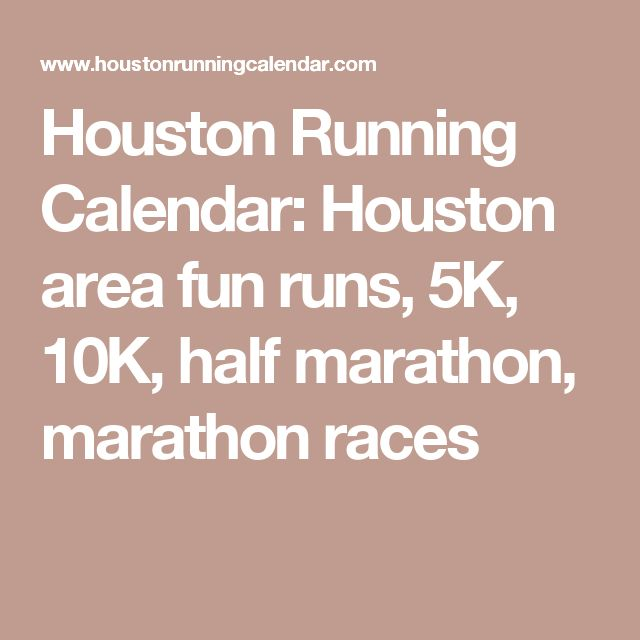 Houston Running Calendar: Houston area fun runs, 5K, 10K, half marathon, marathon races