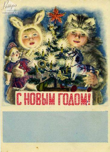 Открытка c Новым годом, С новым годом! Дети в карнавальных костюмах около елки, Неизвестен, 1954 г.