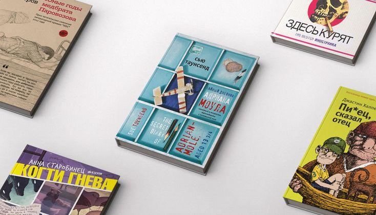 Семь смешных книг, которые вынечитали или забыли (ибонус) — Meduza