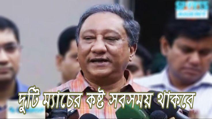 মশরফ-সকবদর সথ দখ কর য বললন বসব বস| Bangladesh Cricket news 2016 [Sports Agent]  বসতরত ভডওত...  পরতদনর খলধলর সবখবর পত আমদর চযনলট সবসকরইব করন...  subscribe our channel:https://www.youtube.com/channel/UCnI_bl2zK6uBrIoyYjQMisA  ভলর করন - ত সরজ এগয গল ইলযনড  Bangladesh cricket news today [Sport News BD]বরবর একই ভল শঙখলয ন আসল দল ও দশর কষত হব-বশলষক Bangladesh cricket [Sport News BD] নসরক ন রখ অনকট নশচত ইলযনডক ভয পওযর কছই ন  Bangladesh cricket [Sport News BD]  Bangladesh vs England 1st ODI Full…
