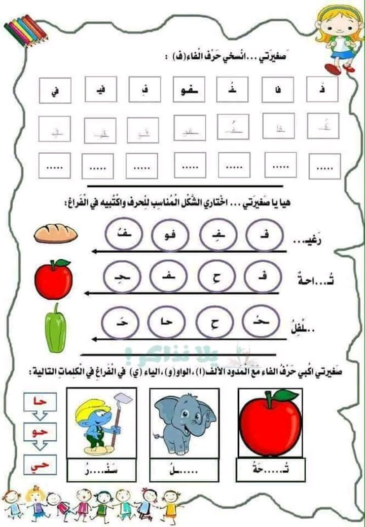 Pin By Nane On Education Et Loisirs Arabic Alphabet For Kids Learning Arabic Arabic Kids