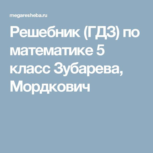 Решебник (ГДЗ) по математике 5 класс Зубарева, Мордкович