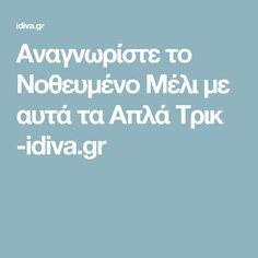 Αναγνωρίστε το Νοθευμένο Μέλι με αυτά τα Απλά Τρικ -idiva.gr