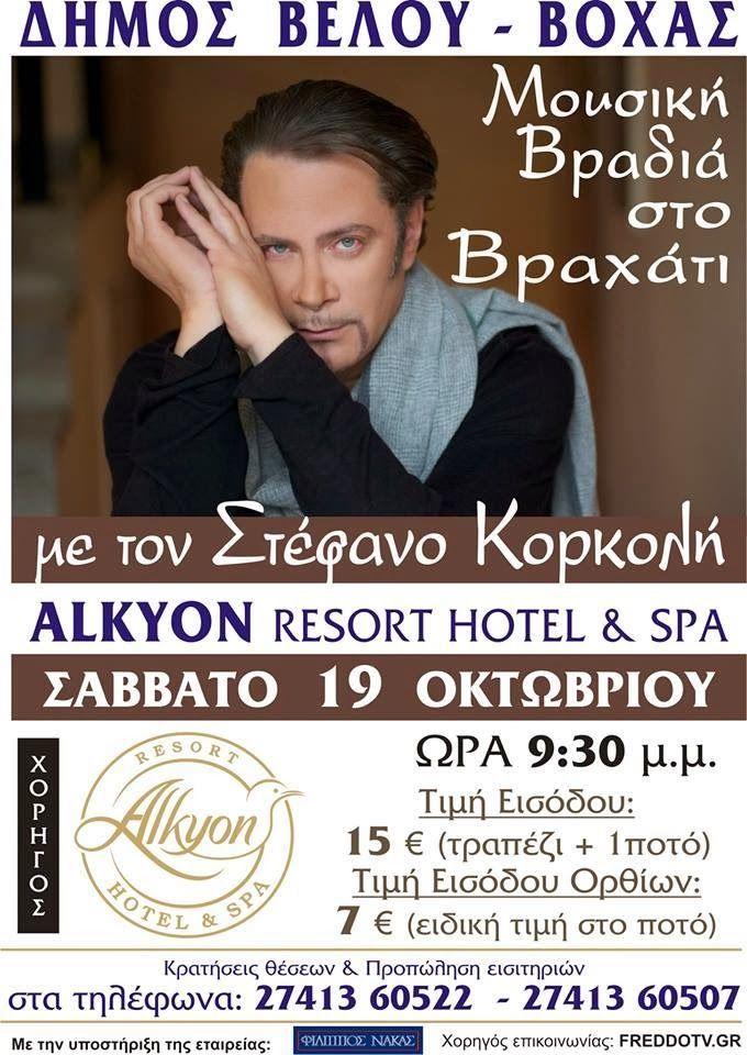 Ο Δήμος Βέλου Βόχας διοργανώνει μουσική βραδιά - ρεσιτάλ πιάνου με τον Στέφανο Κορκολή στο Βραχάτι στο ξενοδοχείο ΑΛΚΥΩΝ , το Σαββατο 19/10/2013. http://korinthostv.blogspot.gr/2013/10/blog-post_6416.html