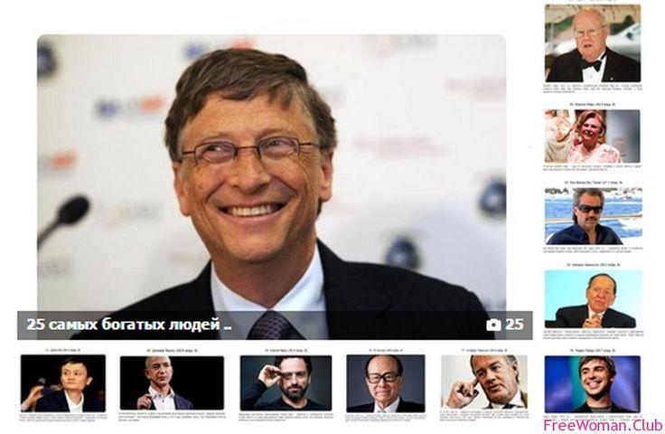 Самые богатые люди 2014, список самых богатых, список самых богатых людей 2014