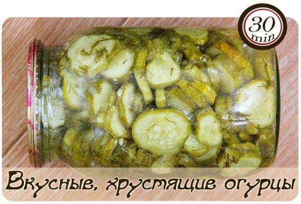 Рецепт вкусных, хрустящих маринованных огурцов