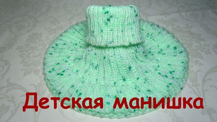 Манишка спицами ДЕТСКАЯ МАНИШКА (Часть 1) Вязаная манишка спицами для ребенка Манишка для детей