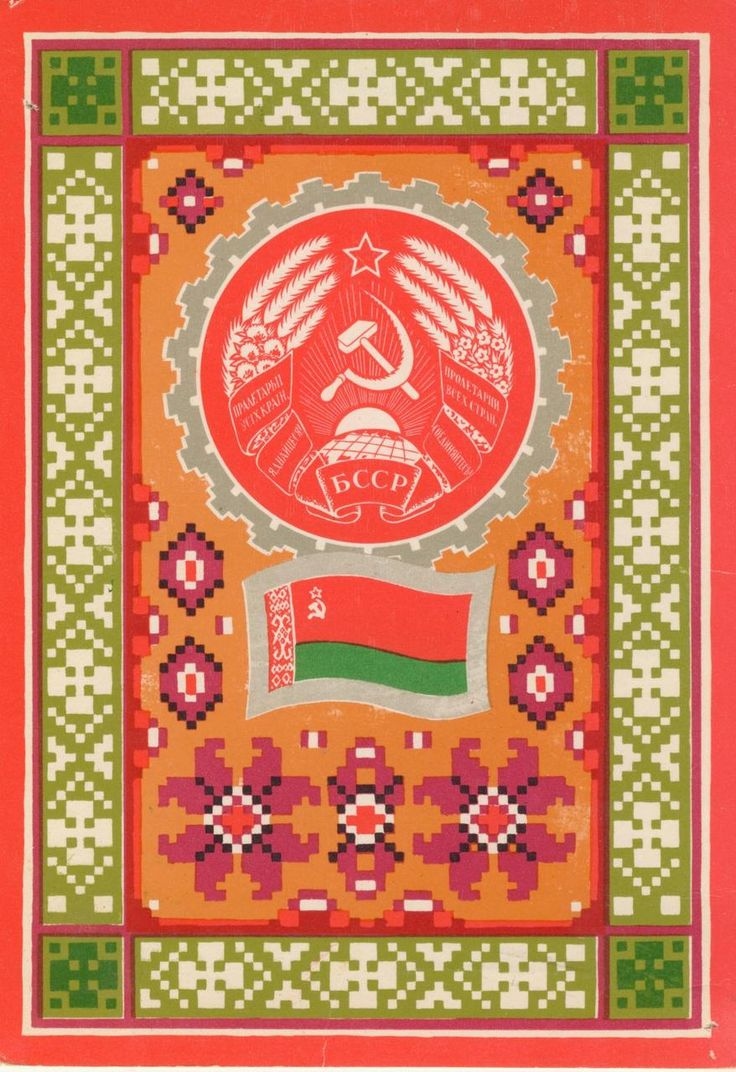 Tarjeta postal de la República Socialista Soviética de Bielorrusia.