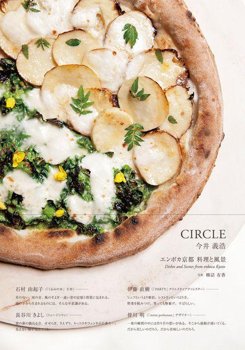 料理人・今井義浩 『CIRCLE ~エンボカ京都 料理と風景~』