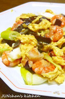 きくらげとエビとふんわり卵の中華炒め by JUNちゃン 【クックパッド】 簡単おいしいみんなのレシピが277万品