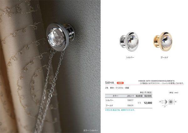 CURTAIN ACCESSORY ウィンドウジュエリー http://item.rakuten.co.jp/interior-cozy/c/0000000375/