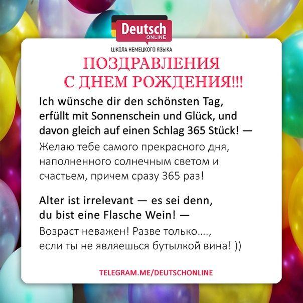Стихи на немецком поздравления с днем рождения