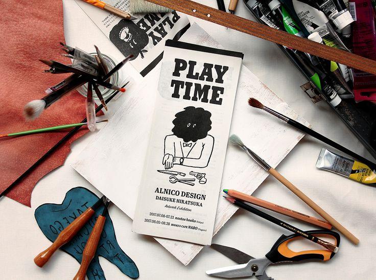 アルニコデザイン平塚大輔アートワーク展「PLAYTIME」 2017.07.08(SAT)-07.23(SUN)/2017.08.05(SAT)-8.28(MON)