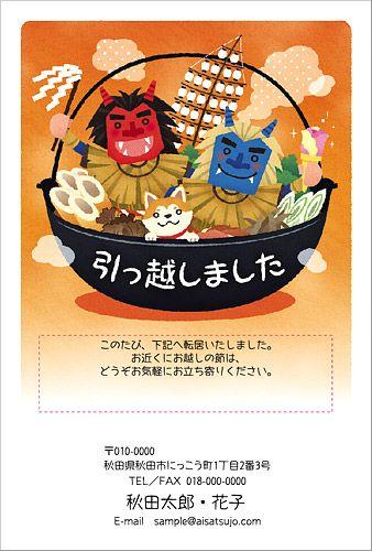 七夕 北海道 お菓子