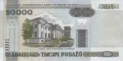 Банкнота номиналом 20 000