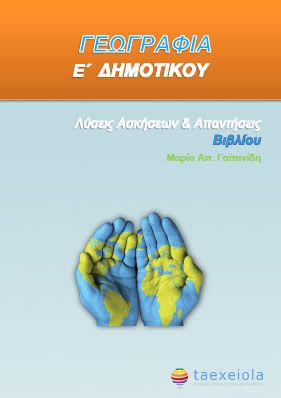 link http://www.taexeiola.gr/category/%CF%83%CF%87%CE%BF%CE%BB%CE%B9%CE%BA%CE%B1-%CE%B2%CE%BF%CE%B7%CE%B8%CE%B7%CE%BC%CE%B1%CF%84%CE%B1/%CE%B4%CE%B7%CE%BC%CE%BF%CF%84%CE%B9%CE%BA%CE%BF%CF%85/%CE%B2%CE%BF%CE%B7%CE%B8%CE%B7%CE%BC%CE%B1%CF%84%CE%B1-%CE%B5-%CE%B4%CE%B7%CE%BC%CE%BF%CF%84%CE%B9%CE%BA%CE%BF%CF%85/%CE%B2%CE%BF%CE%B7%CE%B8%CE%B7%CE%BC%CE%B1%CF%84%CE%B1-%CE%B3%CE%B5%CF%89%CE%B3%CF%81%CE%B1%CF%86%CE%B9%CE%B1%CF%83-%CE%B5-%CE%B4%CE%B7%CE%BC%CE%BF%CF%84%CE%B9%CE%BA%CE%BF%CF%85/