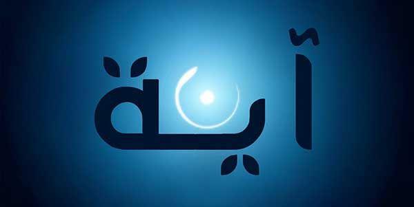 معنى اسم آية Tech Company Logos Vimeo Logo Company Logo