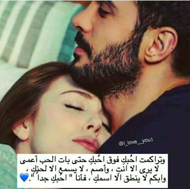 Pin By Meena Hussein On Arabek Love Words Unique Love Quotes Romantic Words