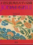 Jodai-Gire: 7th and 8th Century Textiles in Japan from the Shoso-in and Horyu-ji.  Kaneo Matsumoto. Kyoto, 1984.  For anyone interested in the rich textile heritage of Japan, this exquisite publication presents color photos of 136 ancient textile masterpieces from the Shoso-in and Horyu-ji collections. Both patterned weaves and examples of patterned dyeing are shown from the Asuka and Nara periods. The materials and weaves are discussed. The plates are excellent, as are the commentaries on…