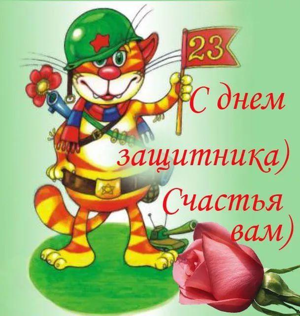 Поздравления с 23 февраля прикольная открытка, картинки смешные картинки