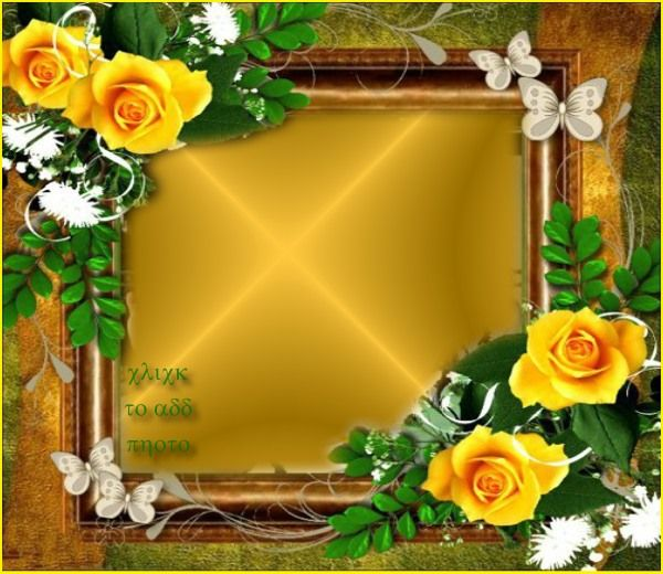 BROUN FRAME WITH YELLOW ROSES
