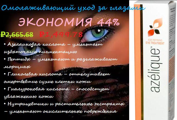 Воспользуйтесь дополнительной 25% скидкой на весь выбор продукции Azelique!: http://bitly.com/1q0mmSN  • Азелаиновая кислота – уменьшает избыточную пигментацию  • Пептиды – уменьшают и разглаживают морщины  • Гликолевая кислота – отшелушивает омертвевшие сухие клетки кожи  • Гиалуроновая кислота – способствует увлажнению кожи  • Нутрицевтики и растительные экстракты – уменьшают окислительные повреждения  #РАСПРОДАЖА Заканчивается в среду, 11 мая, в 10 утра по тихоокеанскому времени…
