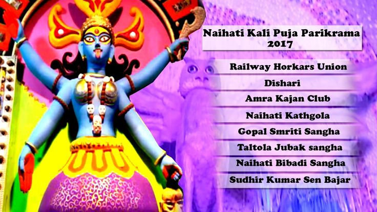 In India..Bengals love Durga puja and kali puja Also..the top tow place of Bengals kali pujas are Barasat and Naihati..hear some Kali puja Pandels of Naihati Kali Puja 2017..