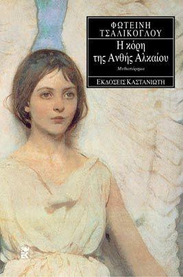 Η κόρη της Ανθής Αλκαίου