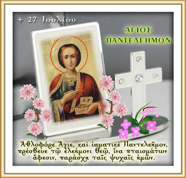 ~ΑΝΘΟΛΟΓΙΟ~ Χριστιανικών Μηνυμάτων!: Ο άγιος Παντελεήμονας, ο αγενής γιατρός και το διπ...