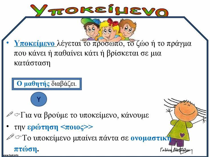 ΟΙ ΟΡΟΙ ΤΗΣ ΑΠΛΗΣ ΠΡΟΤΑΣΗΣ by alexandra galani - issuu