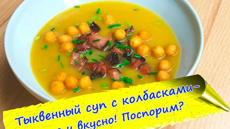 ТЫКВЕННЫЙ СУП с колбасками и крутонами - пикантный, ароматный суп-пюре!