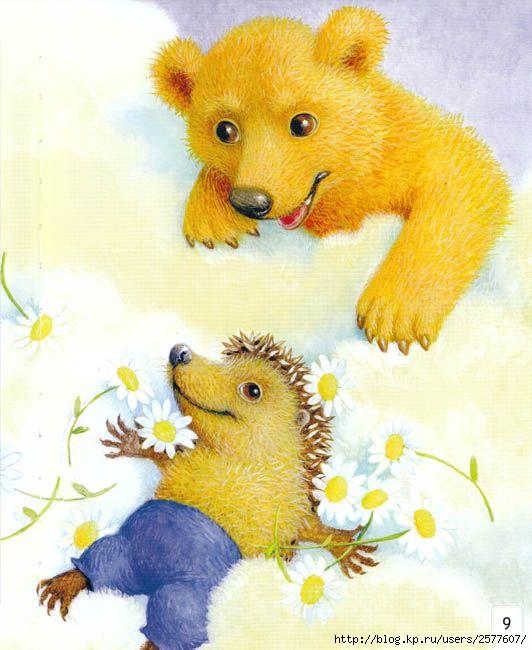 кажется, картинка медвежонок обнимает ежика вас