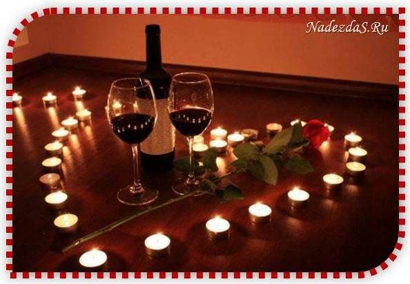 Романтический вечер - Подарок любимому мужчине на день Святого Валентина