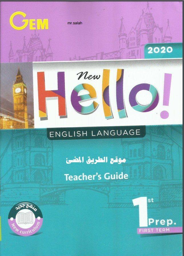 اجابات جيم اولى اعدادى 2020 Teacher Guides Language Teacher English Language