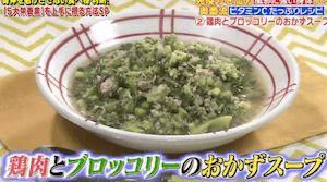 奥薗流鶏肉とブロッコリーのおかずスープレシピ