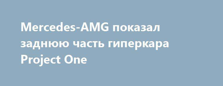 Mercedes-AMG показал заднюю часть гиперкара Project One https://apral.ru/2017/09/11/mercedes-amg-pokazal-zadnyuyu-chast-giperkara-project-one.html  Автор фото: фирма-производитель Гиперкар Mercedes-AMG Project One будет одной из главных звезд автосалона во Франкфурте, который открывается завтра утром. Это абсолютно бескомпромиссная машина и последний тизер, опубликованный в преддверии презентации только подтверждает это. На фотографии гиперкар грузят в фуру явно для доставки на автосалон во…
