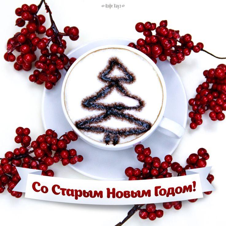 Праздник продолжается!  С Наступающим, друзья! =)  #старыйновыйгод #кофе #кофехауз #coffee