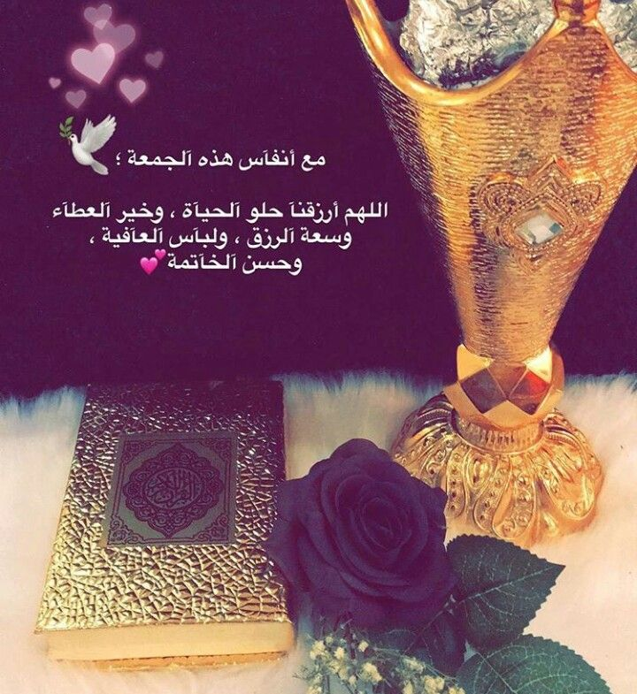 Pin By ميمو الفراتي On سناباتي Quran Quotes Love Best Islamic Images Islamic Love Quotes