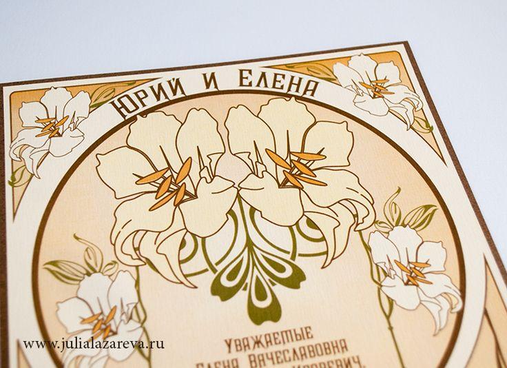 """Приглашение на свадьбу в стиле модерн """"Арт-нуво"""" с конвертом #card #scrapbooking #postcard #scrap #invinanions #wedding #art-neuveau #artneuveau"""