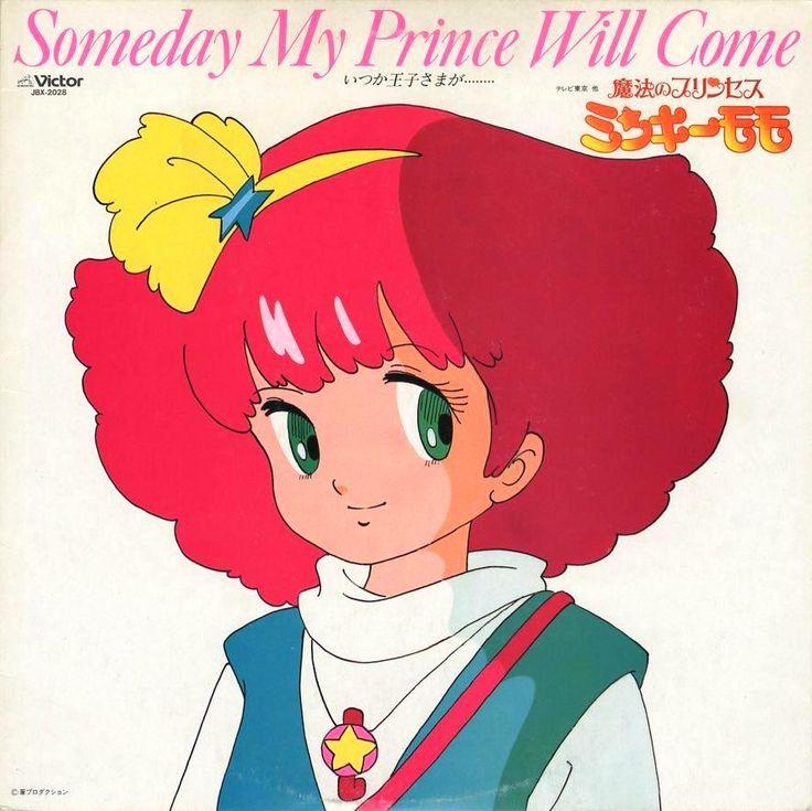 魔法のプリンセス ミンキーモモ「いつか王子さまが‥‥」
