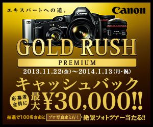 CANON GOLD RUSH PREMIUM キャッシュバック最大¥30,000!!